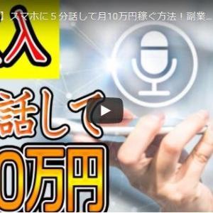 【稼げる副業】スマホに5分話して月10万円稼ぐ方法!が凄すぎた!!!