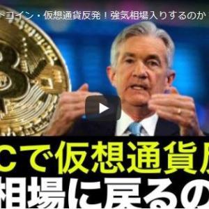 FOMCでビットコイン・仮想通貨反発!強気相場入りするのか?