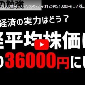 【日経平均】日経平均株価は36000円にいくのか?それとも…