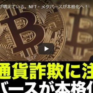 【要注意】仮想通貨詐欺が増えている。NFT・メタバースが本格化へ!