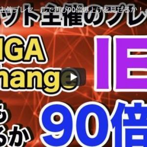 【IEO】10set 主催プレセールで再び90倍爆上げを見せるか!話題の取引所「 Kanga Exchange 」発行トークン入手方法と注意点