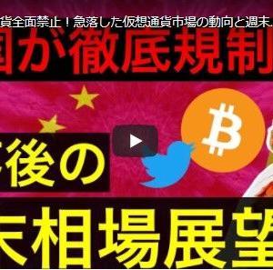 中国が仮想通貨全面禁止!