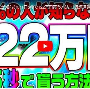 【衝撃】99%の人が知らない1日5秒で122万円貰う方法! 仮想通貨