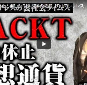 GACKT活動休止と裏社会における仮想通貨【丸山ゴンザレスの裏社会タイムス】