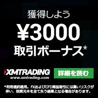 XMTradingの口コミ・評価