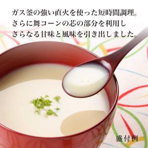 【送料無料】京都舞コーンスープ 5袋セット