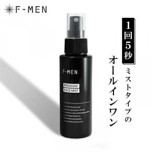 ミストタイプのオールインワン化粧水 f-men(エフメン) プレミアムフェイスミスト
