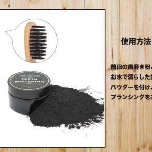 海外で大人気商品 歯ホワイトニング チャコールパウダー ヤニ取り 歯磨き