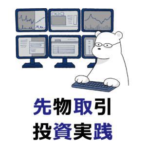 先物取引投資実践