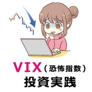 VIX(恐怖指数)投資実践