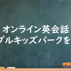 【子供オンライン英会話】リップルキッズパークの紹介