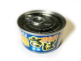 日本産さば100%使用だけど、、、