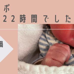 コロナ禍出産レポ 怒涛の22時間の記録