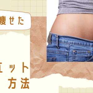 −12kg痩せた!私の産後ダイエット方法を大公開!!