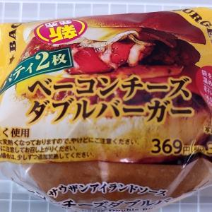 ファミリーマート ベーコンチーズダブルバーガーの値段とカロリー 実食ガチレビュー:レタス・トマト類がない分しょっぱめ。でも満腹感はすごい