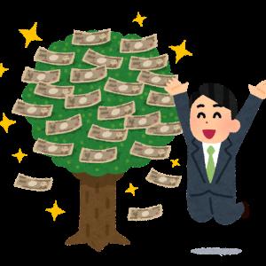 夢の不労所得!お金のなる木を少しずつ丁寧に育てていくことの必要性