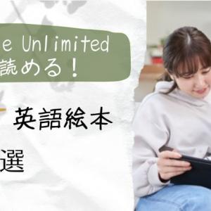 Kindle Unlimitedで読める!英語絵本15選【レベル別に紹介】