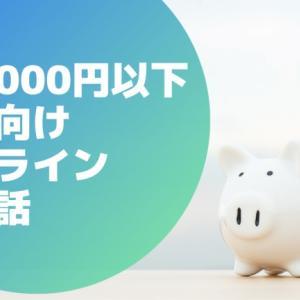 安い!月4,000円以下の幼児向けオンライン英会話【おすすめ5選】