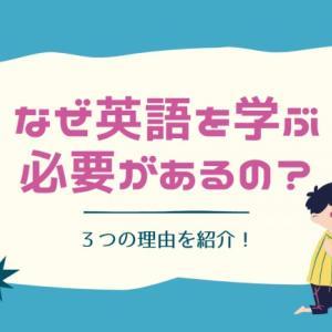 【海外在住アラサーが語る】英語がなぜ必要なのか?3つの理由