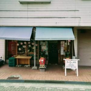採れたて野菜の直売所【さくら倶楽部】