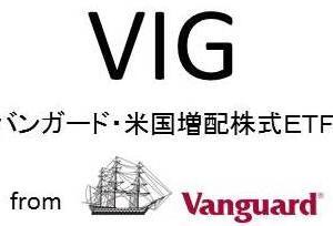 バンガード・連続増配株ETF:VIGの魅力