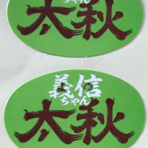 我が柿園の逸品 太秋柿の名は「ヨノ(義信)ちゃん太秋柿」?