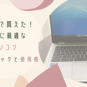 3万以内で買えた!ブログ用に最適なノートパソコン|必要なスペックと使用感