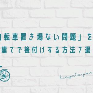 「家に自転車置き場ない問題」を解決!戸建てで後付けする方法7選