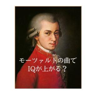 モーツァルトの曲でIQがアップする??