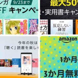 最新Amazonキャンペーンまとめ♪本日更新♪
