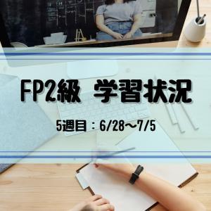 FP2級スタディングで合格を目指す(5週目の学習状況)