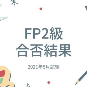 FP2級合否発表(2021年5月試験)