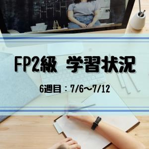FP2級スタディングで合格を目指す(6週目の学習状況)