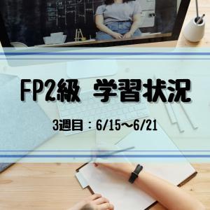 FP2級スタディングで合格を目指す(3週目の学習状況)