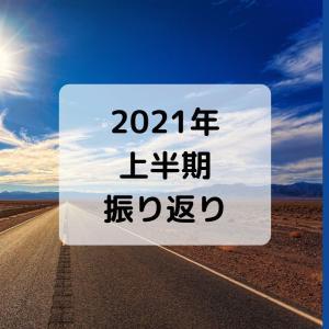2021年半年の振り返り