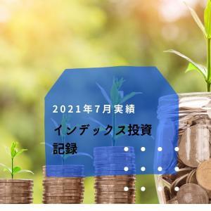 インデックス投資記録ー2021年7月実績
