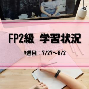 FP2級スタディングで合格を目指す(9週目の学習状況)