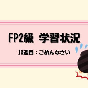 FP2級スタディングで合格を目指す(10週目)
