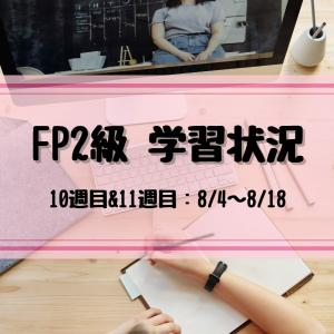 FP2級スタディングで合格を目指す(11週目)