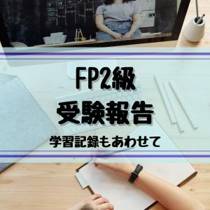 FP2級、2度目の受験してきました