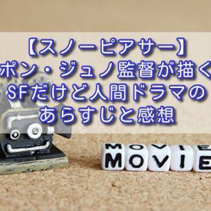 【スノーピアサー】ポン・ジュノ監督が描くSFだけど人間ドラマのあらすじと感想