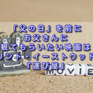 「父の日」を前にお父さんに観てもらいたい映画は、クリントイーストウッドの『運び屋』