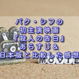 パク・シフの初主演映画『殺人の告白』あらすじ&日本版と比較した感想