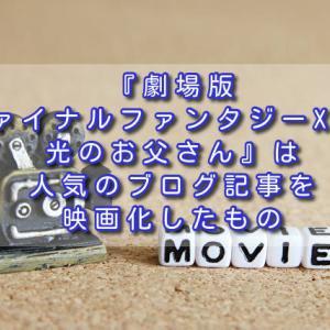 『劇場版ファイナルファンタジーXIV 光のお父さん』は、人気のブログ記事を映画化したもの