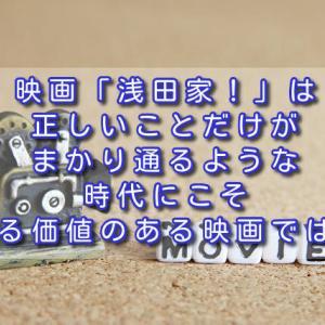 映画「浅田家!」は、正しいことだけがまかり通る時代にこそ見る価値のある映画では?