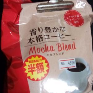 ある日の出来事「コーヒーなのか白湯なのか、どっちなんだいっ!」