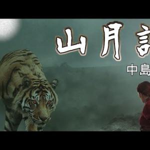 「山月記」を読んで……彼はなぜ虎になったのか?