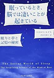 「The Secret World of Sleep」……綱渡りは勇気があると言えるのか!?
