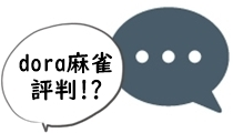 dora麻雀 評判
