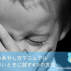 赤ちゃんのあやし方マニュアル【泣き止まなかったら試す4つの方法】